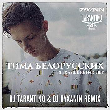 Я больше не напишу (Dj Tarantino & Dj Dyxanin Remix)
