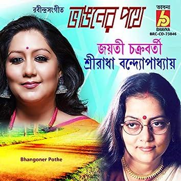 Bhangoner Pothe