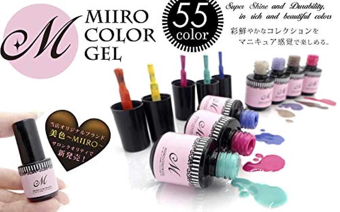 健康的かかわらず熟読するジェルネイル カラー 美色Miiro (31.クラウディホワイト(L781))