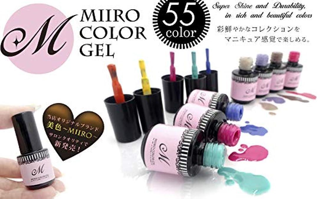 推進、動かすシャー黙ジェルネイル カラー 美色Miiro (31.クラウディホワイト(L781))