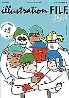 イラストレーションファイル2021 上巻 (玄光社MOOK)