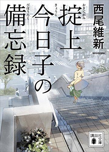 [小説]掟上今日子の備忘録(文庫版) 忘却探偵(文庫版) (講談社文庫)