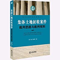 Cases of collective land acquisition referee ideas and rules of adjudication(Chinese Edition)