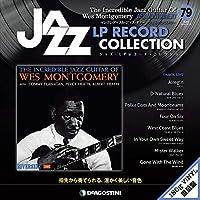 ジャズLPレコードコレクション 79号 (インクレディブル・ジャズ・ギター ウェス・モンゴメリー) [分冊百科] (LPレコード付) (ジャズ・LPレコード・コレクション)