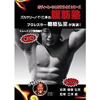 ボルサリーノ・T・三澤の腹筋・胸筋・二の腕塾