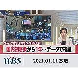 WBS 1月11日放送