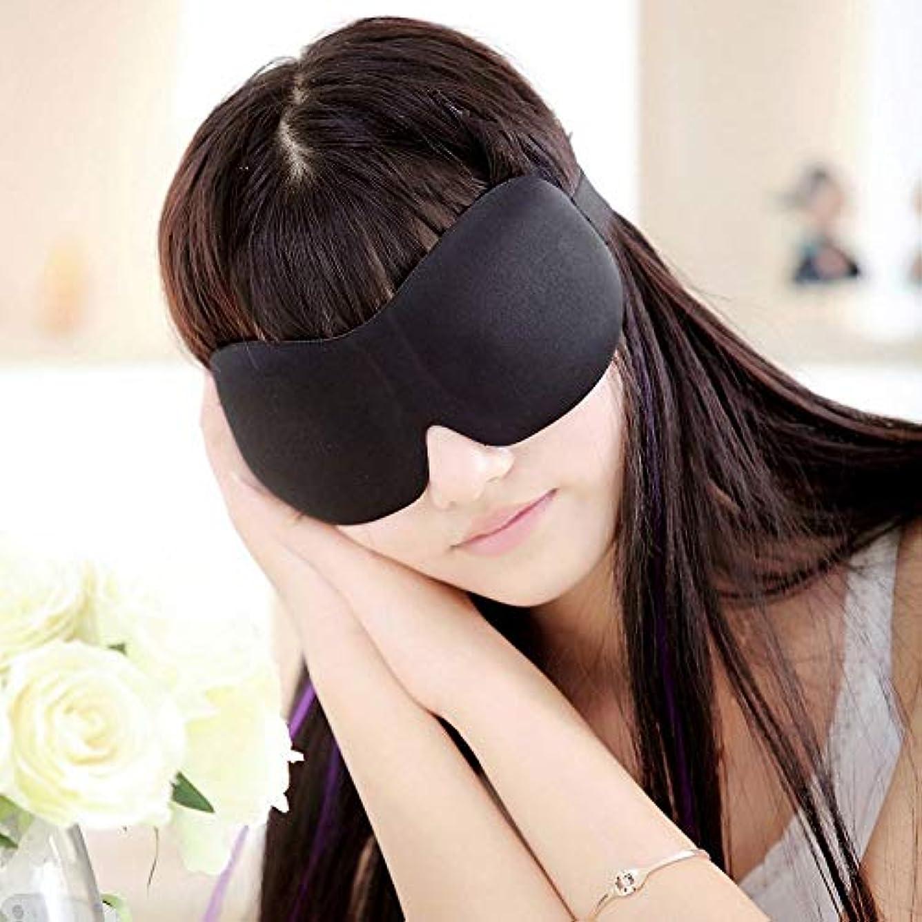 オーディション百年一掃する注新しい到着3 dアイシェード睡眠アイマスクシームレスソフト睡眠快適アイシェード