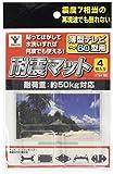 ヤマゼン 耐震マット 薄型TV~60型・その他用 1パック(4枚)
