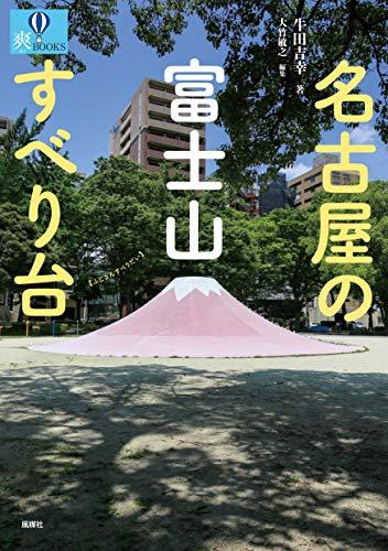 名古屋の富士山すべり台 (爽BOOKS)