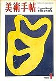 美術手帖 1970年 1月号 ニューヨーク 芸術とその環境 ルネ・マグリット ボッシュ ヨゼフ・ボイス