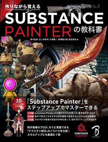 作りながら覚える Substance Painterの教科書