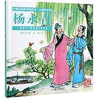 经典民间故事图画书--大师绘本馆杨永青-- 孟姜女 ·梁山伯与祝英台