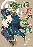 雨天の盆栽 1巻 (マッグガーデンコミックスBeat'sシリーズ)(つるかめ)