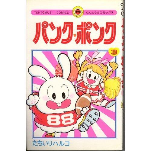 パンク・ポンク 3 (てんとう虫コミックス)