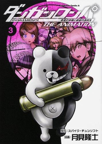ダンガンロンパ希望の学園と絶望の高校生THE ANIMATION 3 (角川コミックス・エース 446-3)