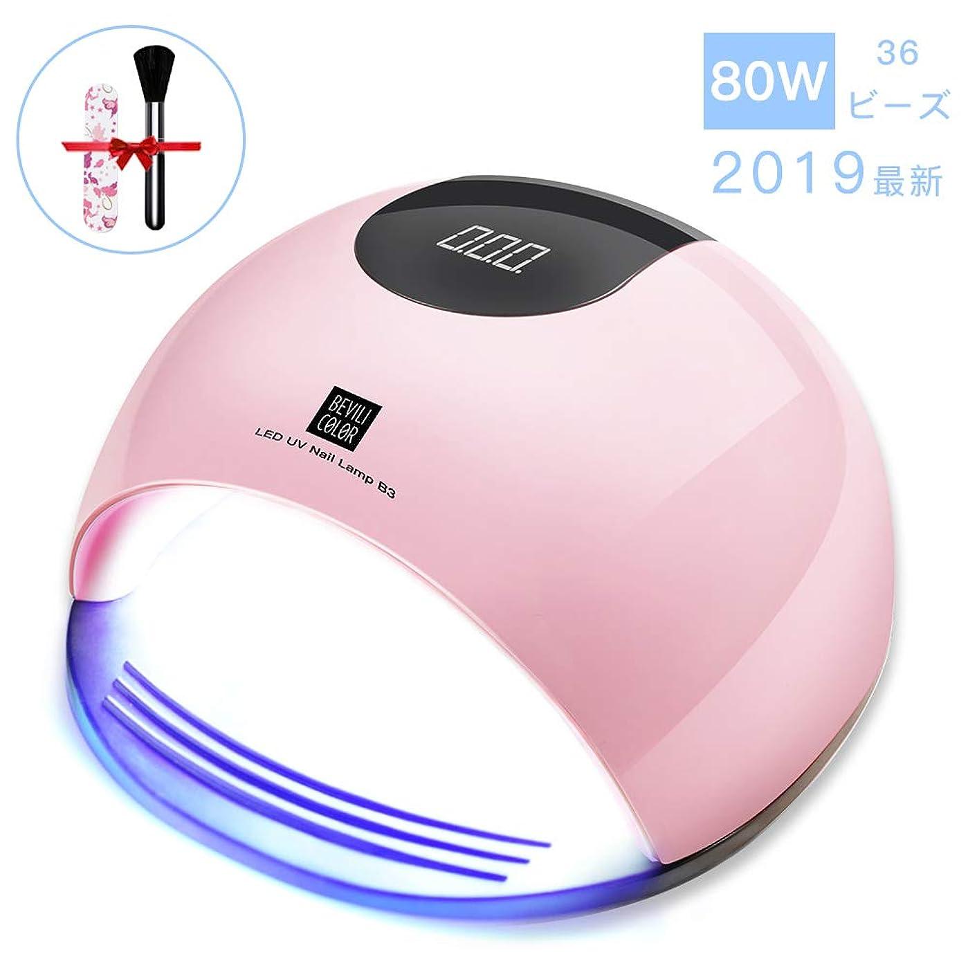 ナット移行かなりのジェルネイル ライトレジン uvライトネイルドライヤー ハンドフット両用 ネイル led ライト80W ハイパワー ジェルネイルライト 肌をケア センサータイマー付き (Pink)