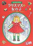 クリスマスの女の子: 四つの人形のお話3 (四つの人形のお話 3)