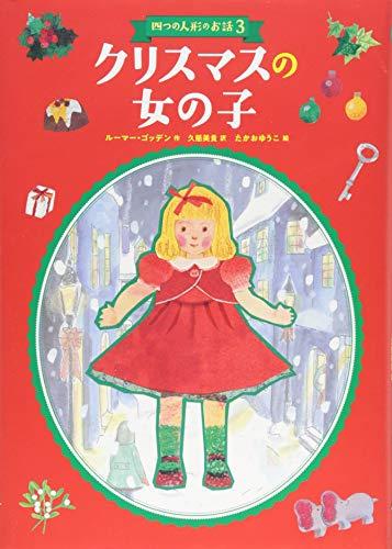 クリスマスの女の子: 四つの人形のお話3 (四つの人形のお話 3)の詳細を見る
