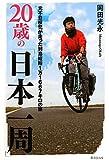 20歳の「自転車日本一周」 ~その後の「15歳のお遍路」~