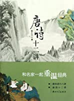 Twelve Lessons for Poetry of the Tang Dynasty (Chinese Edition)