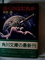 裁くのはだれか―ゴンドー・ゴロー・シリーズ (1980年) (角川文庫)