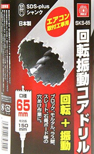 藤原産業『SK11回転振動コアドリル(SKS-65)』
