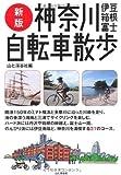 新版 神奈川・伊豆・箱根・富士 自転車散歩
