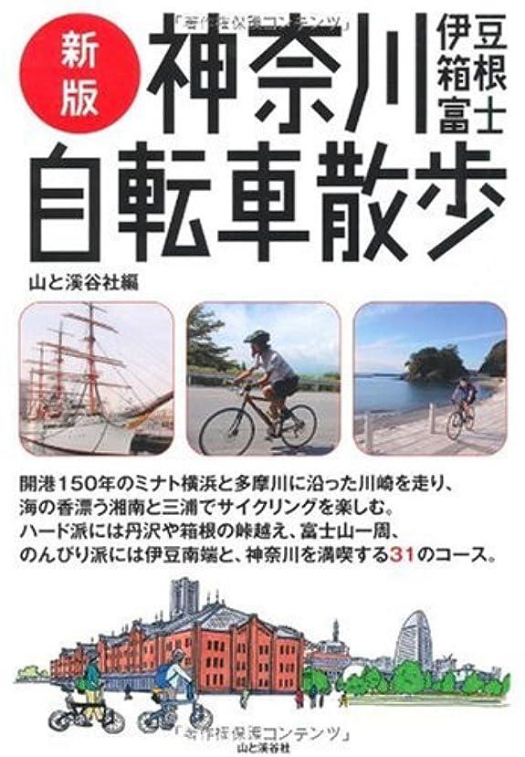 デジタル暗殺する観光新版 神奈川?伊豆?箱根?富士 自転車散歩