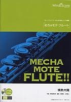 [ピアノ伴奏・デモ演奏 CD付] 情熱大陸(フルートソロ WMF-12-007)