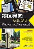 景区导向标识设计(Photoshop/Illustrator) (English Edition)