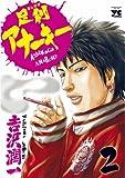 足利アナーキー(2) (ヤングチャンピオン・コミックス)