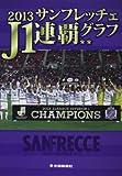 サンフレッチェJ1連覇グラフ〈2013〉