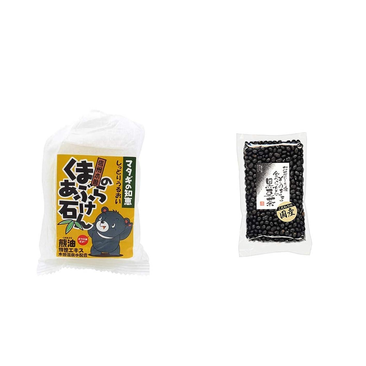 ミリメートル計算するサイズ[2点セット] 信州木曽 くまのあぶら石けん(80g)?国産 黒豆茶(200g)