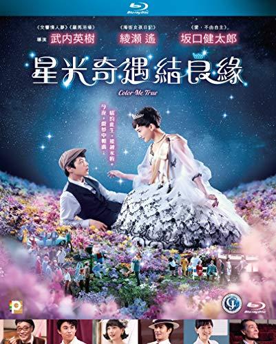 Color Me True (Region A Blu-ray) (English & Chinese Subtitled) Japanese movie aka Tonight, At The Movies   Tonight, At Romance Theater   Konya, Romansu Gekijo de   星光奇遇結良緣