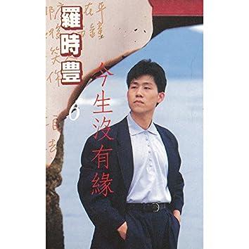 Jin Sheng Mei You Yuan