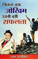 Jitna Bada Jokhim Utni Badi Safalta (Hindi)