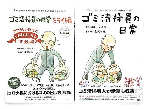 ゴミ清掃員の日常 コミック 1-2巻セット [コミック] 滝沢秀一; 滝沢友紀