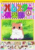 ハムスター 倶楽部 DVD5枚組 セット AJX-101-105