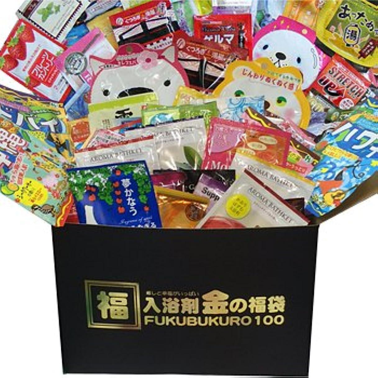 花婿契約する傾向があります金の! 【入浴剤 福袋】100個 安心の日本製!入浴剤福袋/入浴剤 福袋/ギフト