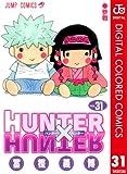 HUNTER×HUNTER カラー版 31 (ジャンプコミックスDIGITAL)