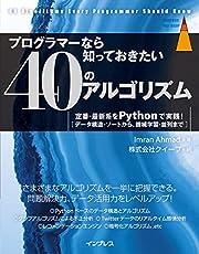 プログラマーなら知っておきたい40のアルゴリズム 定番・最新系をPythonで実践! (impress top gear)