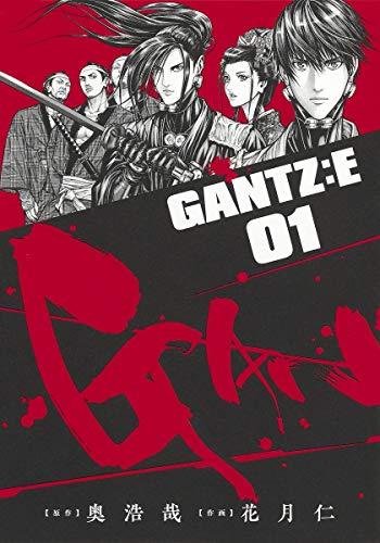 GANTZ:E 1 (ヤングジャンプコミックス)