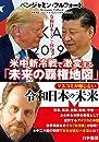 米中新冷戦で激変する「未来の覇権地図」~令和日本はどこに向かう?~