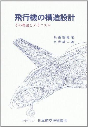 飛行機の構造設計―その理論とメカニズム