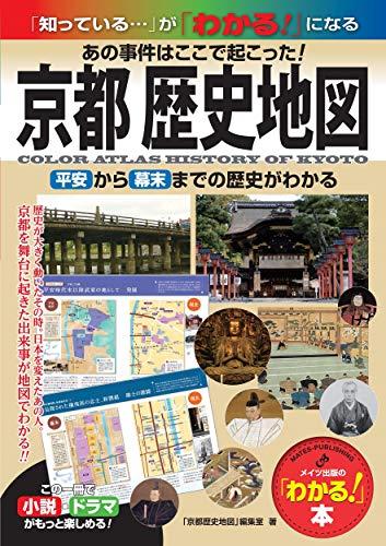 京都 歴史地図 あの事件はここで起こった! 平安から幕末までの歴史がわかる (「わかる!」本)