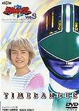 未来戦隊タイムレンジャー(2)[DVD]