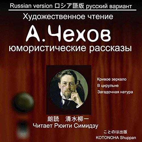 朗読のためのチェーホフ作品集(1)ロシア語版 | Anton Chekhov