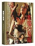 悪魔の墓場<最終盤>[Blu-ray/ブルーレイ]