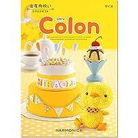 ハーモニック カタログギフト Colon (コロン) アイス 出産内祝い 包装紙:白金