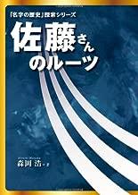 佐藤さんのルーツ[紺表紙] (「名字の歴史」探索シリーズ)